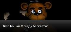 flash Мишка Фредди бесплатно