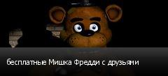 бесплатные Мишка Фредди с друзьями