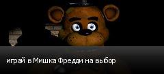 играй в Мишка Фредди на выбор