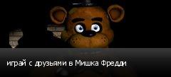 играй с друзьями в Мишка Фредди