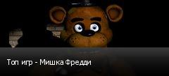 Топ игр - Мишка Фредди