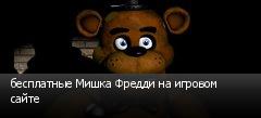 бесплатные Мишка Фредди на игровом сайте