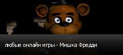 любые онлайн игры - Мишка Фредди
