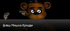 флеш Мишка Фредди