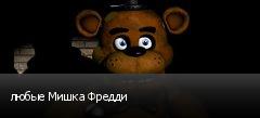 любые Мишка Фредди