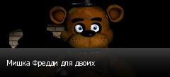 Мишка Фредди для двоих