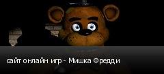 сайт онлайн игр - Мишка Фредди