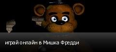 играй онлайн в Мишка Фредди