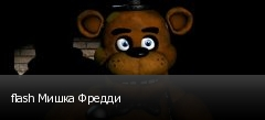 flash Мишка Фредди