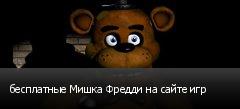 бесплатные Мишка Фредди на сайте игр