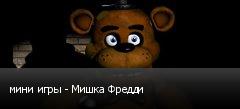 мини игры - Мишка Фредди