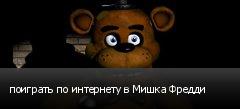поиграть по интернету в Мишка Фредди