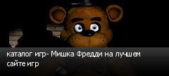 каталог игр- Мишка Фредди на лучшем сайте игр