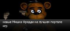 новые Мишка Фредди на лучшем портале игр