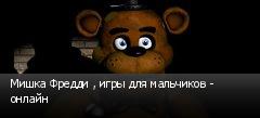 Мишка Фредди , игры для мальчиков - онлайн