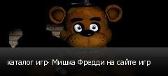 каталог игр- Мишка Фредди на сайте игр