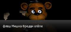 флеш Мишка Фредди online