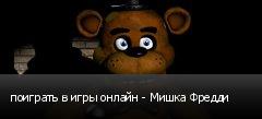поиграть в игры онлайн - Мишка Фредди