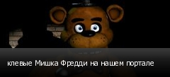 клевые Мишка Фредди на нашем портале