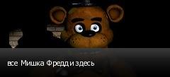 все Мишка Фредди здесь