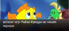каталог игр- Рыбка Фредди на нашем портале