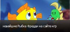 новейшие Рыбка Фредди на сайте игр