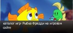 каталог игр- Рыбка Фредди на игровом сайте