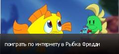 поиграть по интернету в Рыбка Фредди