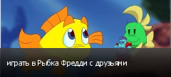играть в Рыбка Фредди с друзьями