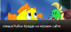 клевые Рыбка Фредди на игровом сайте
