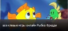 все клевые игры онлайн Рыбка Фредди