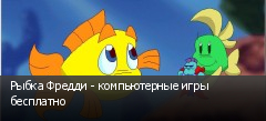 Рыбка Фредди - компьютерные игры бесплатно