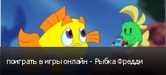 поиграть в игры онлайн - Рыбка Фредди