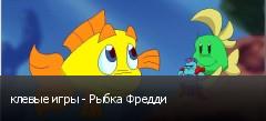 клевые игры - Рыбка Фредди