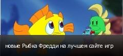 новые Рыбка Фредди на лучшем сайте игр