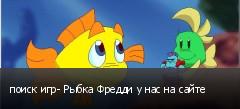 поиск игр- Рыбка Фредди у нас на сайте