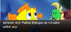каталог игр- Рыбка Фредди на лучшем сайте игр