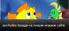 все Рыбка Фредди на лучшем игровом сайте