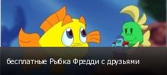 бесплатные Рыбка Фредди с друзьями