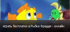 играть бесплатно в Рыбка Фредди - онлайн