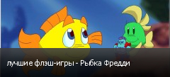 лучшие флэш-игры - Рыбка Фредди
