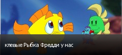 клевые Рыбка Фредди у нас
