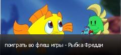 поиграть во флеш игры - Рыбка Фредди