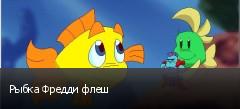 Рыбка Фредди флеш