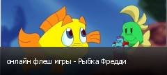онлайн флеш игры - Рыбка Фредди