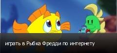 играть в Рыбка Фредди по интернету
