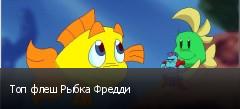 Топ флеш Рыбка Фредди