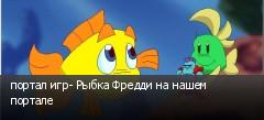 портал игр- Рыбка Фредди на нашем портале