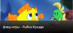 флеш-игры - Рыбка Фредди