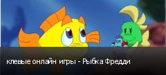 клевые онлайн игры - Рыбка Фредди